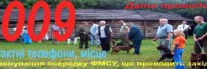 kynology hunting calendar 2009 ukraine