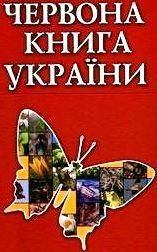 red_book_ukraine.jpg